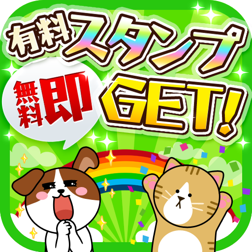LINEスタンプ無料で取り放題『スタンプゲッター』 娛樂 App LOGO-硬是要APP