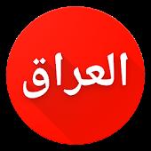 Tải دردشة رحيق العراق APK