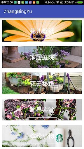 玩程式庫與試用程式App|flowerlanguage免費|APP試玩