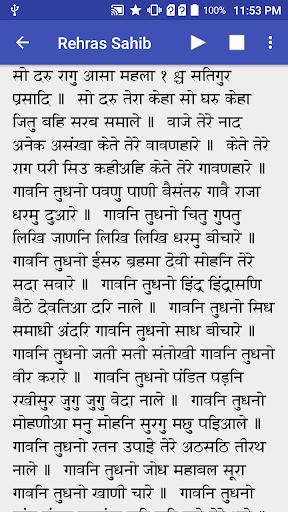 Rehras Sahib Ji (With Audio)  screenshots 4
