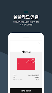 코나카드- screenshot thumbnail