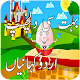 Children Stories-Bachon Keliey Best Kahaniyan for PC