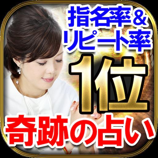 【指名&リピート率NO.1】奇跡の占い 娛樂 App LOGO-硬是要APP