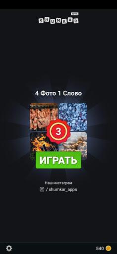 4 u0424u043eu0442u043au0438 1 u0421u043bu043eu0432u043e 2020 u043du0430 u0440u0443u0441u0441u043au043eu043c 5.0.3 screenshots 7