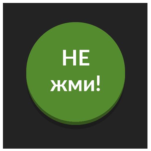 Зеленая кнопка: не советую нажимать на меня