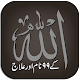 Download 99 names of ALLAH aur Ilaj For PC Windows and Mac