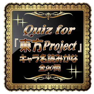 Quiz for『東方Project』キャラ名読みがな90問