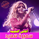 Download أغاني سميرة سعيد mp3 For PC Windows and Mac