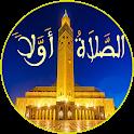 اوقات الصلاة والآذان 2021 icon