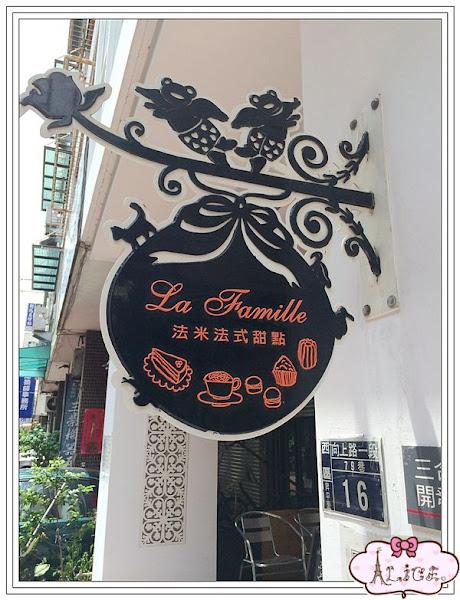 台中必吃甜點。La Famille 法米法式甜點咖啡。向上店