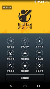 呼叫小黃 - 計程車搜尋平台  螢幕截圖 1
