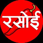 Hindi Recipes Collection