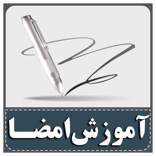 آموزش طراحی امضا حرفه ای Apps On Google Play