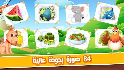 Learning Arabic With KATKUTI  screenshots 3