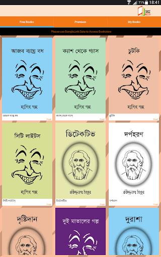 Banglalink Boi Ghor