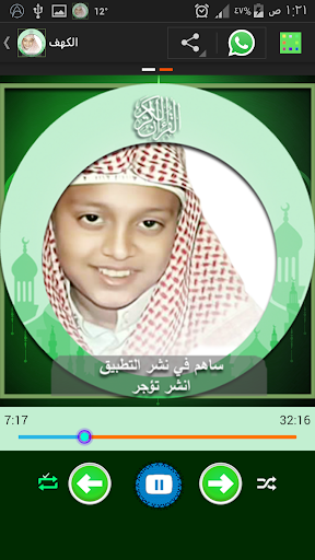Quran audio by Yousuf Kalo  screenshots 5