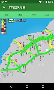 國道路況即時通 (高速公路即時影像/車速/路況) - Google Play 應用程式