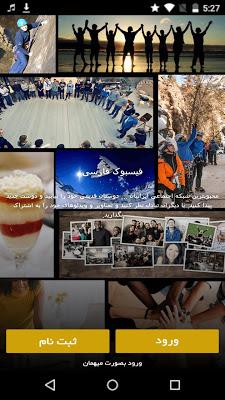 فیس فارسی - screenshot