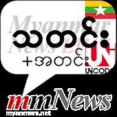 Myanmar News LIVE (Unicode)