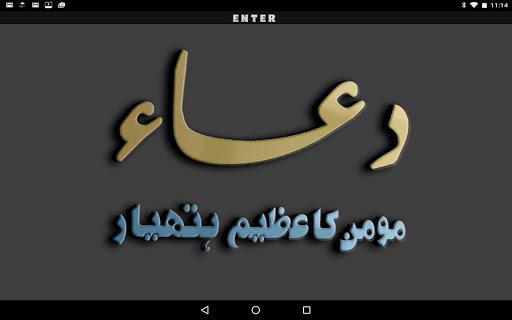 Dua Momin Ka Azeem Hathiyar  screenshots 3