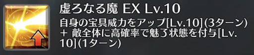 虚ろなる魔[EX]