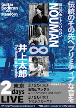 Photo: NOUMAN+井上太郎 フライヤー表 2014.03