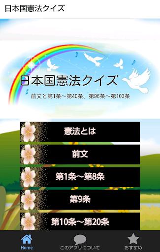 日本国憲法クイズ 前文や9条など 必読の条文が読めます!