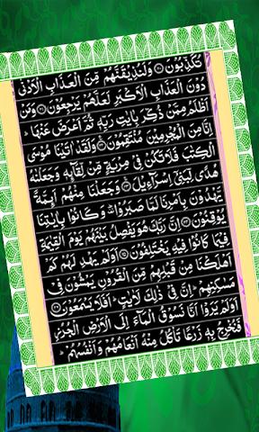 android Surah Sajdha Quran Pak Screenshot 3