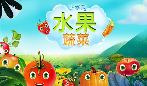 讓我們來了解水果及蔬菜
