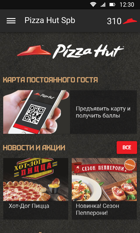 Pizza Hut Spb – скриншот