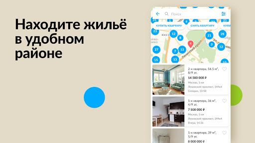Авито: авто, квартиры, услуги, работа, резюме screenshot 6