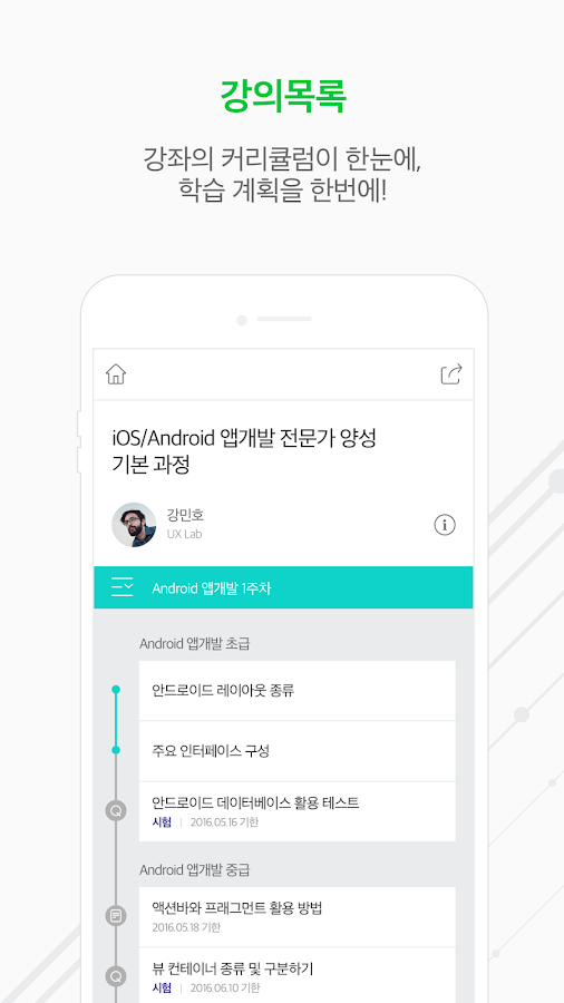 에드위드 - edwith- screenshot