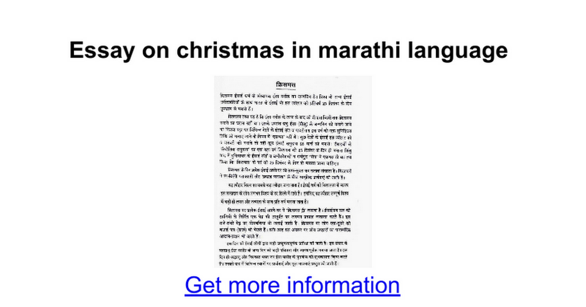 essay on christmas in marathi language google docs