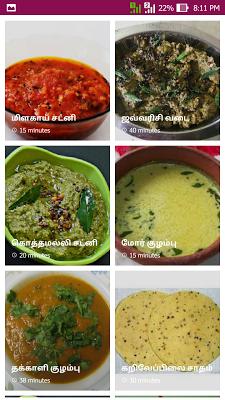 Brahmin Samayal Recipes Tamil - screenshot