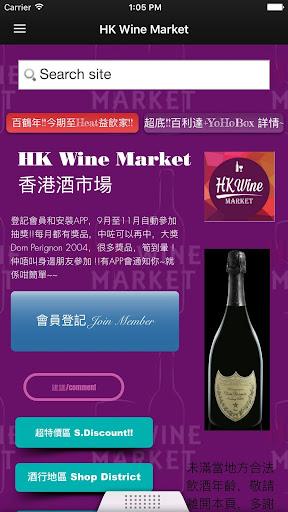 香港のワイン市場