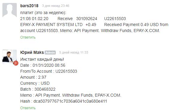 Обзор хайп-проекта Epay-x: стоит ли вкладывать свои деньги?