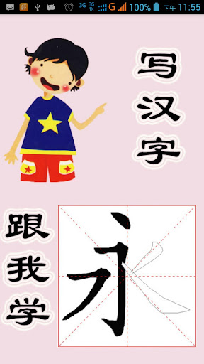 Write Chinese characters with me 1.1.1 screenshots 1
