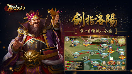 朕的江山-經典三國志對戰版 1.2.4 screenshot 2089976