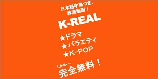 玩媒體與影片App|字幕韓流動画【K-REAL】免費|APP試玩