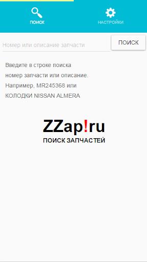 ZZap.ru - Поиск запчастей
