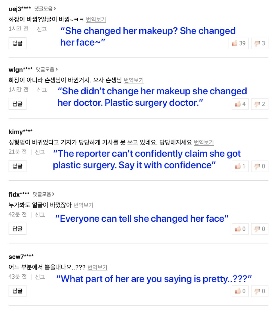 minzy plastic surgery netizens 1