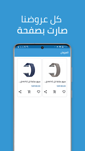 Sada Almustaqbal 1.6 screenshots 3