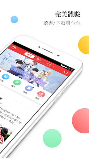 Screenshot for 春华小说 in Hong Kong Play Store