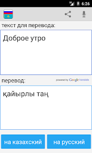 Free Download Russian Kazakh Translator APK for Android