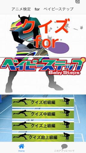 アニメクイズ for ベイビーステップVer