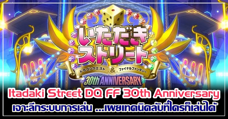 [How to Play] Itadaki Street DQFF 30th Anniversary Demo Ver.