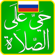 Russia Prayer Times Athan