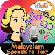 Malayalam Speech To Text Converter for PC-Windows 7,8,10 and Mac