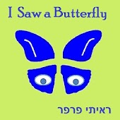 I Saw a Butterfly _ ראיתי פרפר