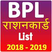 Ration card list 2019 - India BPL list, Job search